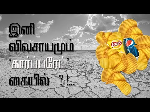 Pepsi Vs Farmers, Agri in hands of Corporate? | Youturn | Tamil | Iyan Karthikeyan