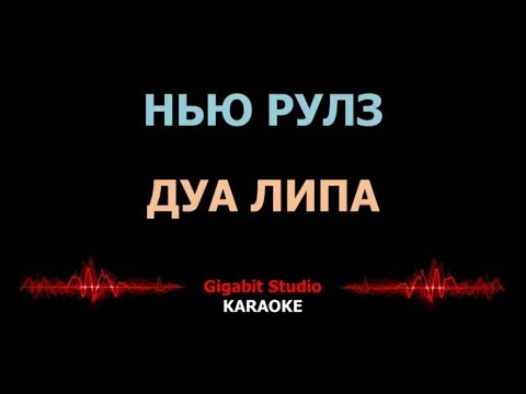 Karaoke New Rules Dua Lipa with Russian transcription (Карао