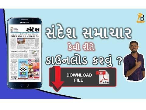 How To Download Sandesh Newspaper ? In Gujarati