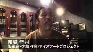 アイヌアートプロジェクト結城幸司インタビュー