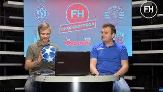Динамо  Яблонець та Спортинг  Ворскла. Скорофутбол