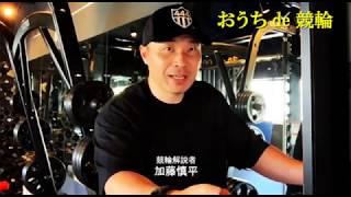 おうち de 競輪 加藤慎平さん編