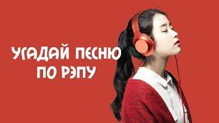 Угадай песню по рэпу #3 (K-POP ver.)