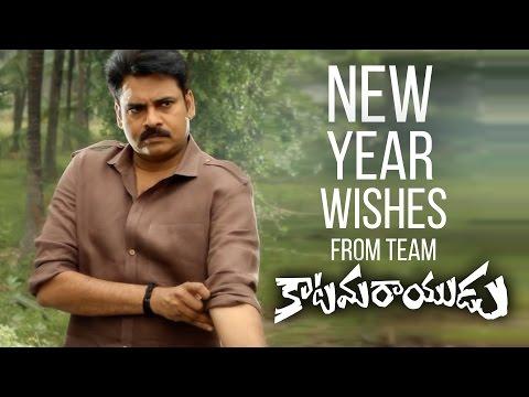 New Year Wishes From Katamarayudu Team