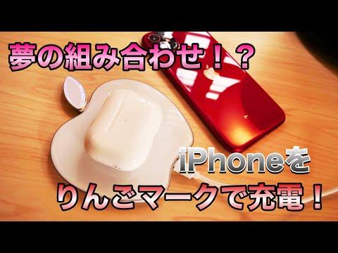 【面白雑貨】iPhone夢のコラボ!Appleマーク(?)でワイヤレス充電!