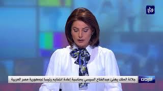 جلالة الملك يهنئ عبدالفتاح السيسي بمناسبة إعادة انتخابه رئيسا لجمهوريةِ مصر العربية