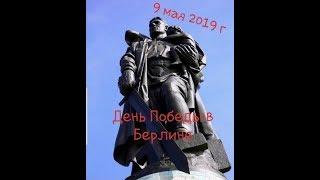 День Победы в Берлине 9 мая 2019 г
