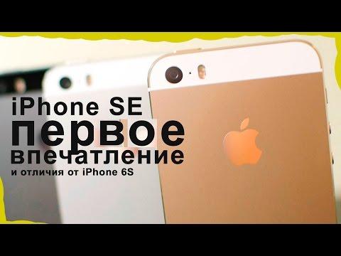 iPhone SE - первые впечатления и сравнение с 6s в формате VLOGa