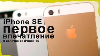 iPhone SE - первые впечатления и сравнение с 6s в формате VLOGa(Сравнить цены на Apple iPhone SE - http://ek.ua/APPLE-IPHONE-SE-16GB.htm Приобрести смартфон можно тут ..., 2016-04-02T13:21:25.000Z)