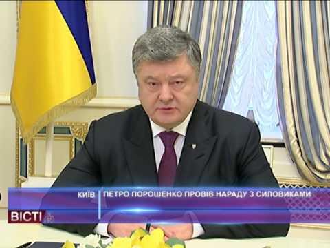 Петро Порошенко провів нараду з силовиками