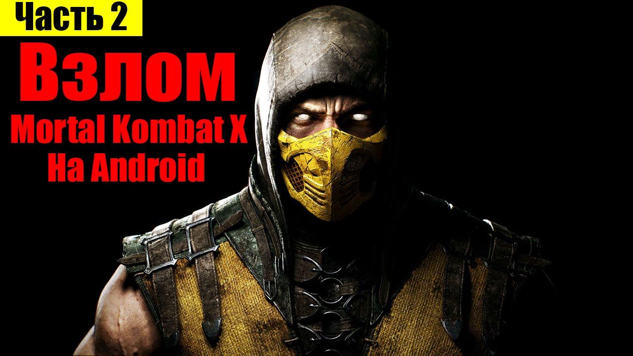 Взлом , Mortal Kombat X ,без рут-прав - YouTube
