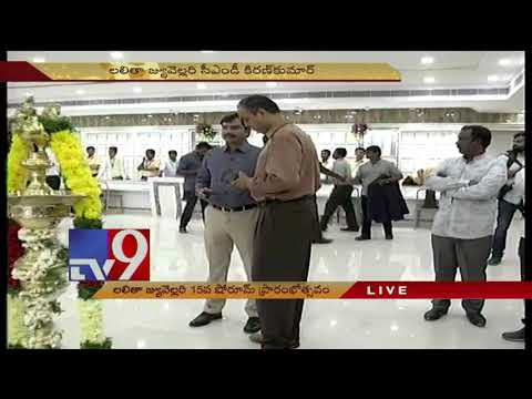Lalithaa Jewellery 15th showroom to be inaugurated soon in Hyderabad - TV9
