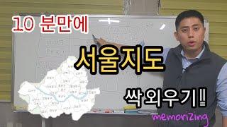 서울시 25개구 지명과 위치를 외워보자! (알아두면 좋…