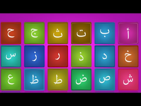 Learn Arabic Language - Complete course in English -Part 1