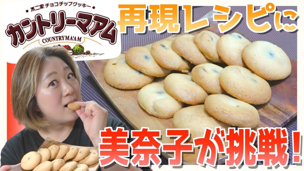 【ママの味】みんな大好き「カントリーマアム」を美奈子流に作って見た!