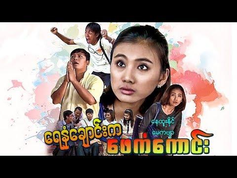 myanmar-movies--yay-nan-choung-ka-phay-kan-kaung-nay-htoo-naing,-may-kabyar