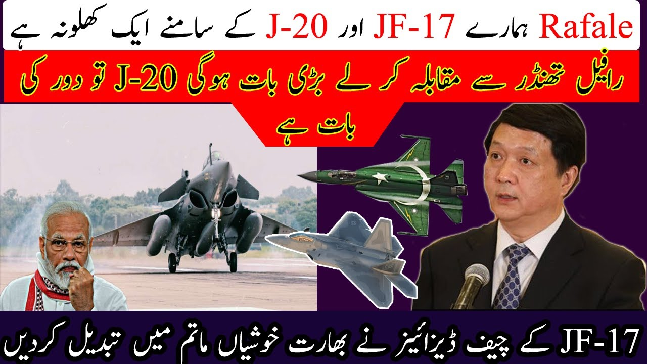 Rafale is Just A Toy in Front of JF 17 And J20 Stealth Gets