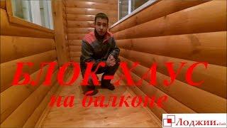 Блок-хаус на балконе.Утепление под ключ.(Занимаемся профессиональным утеплением и отделкой лоджий, балконов в Беларуси! Наш сайт http://lodjii.by/ Контакты..., 2016-10-27T13:34:54.000Z)