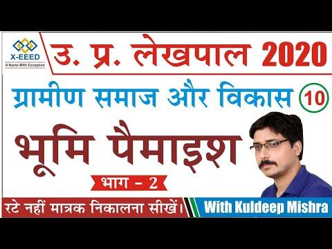 UP LEKHPAL 2020    ग्राम समाज और विकास    भूमि पैमाइश     By Kuldeep Mishra