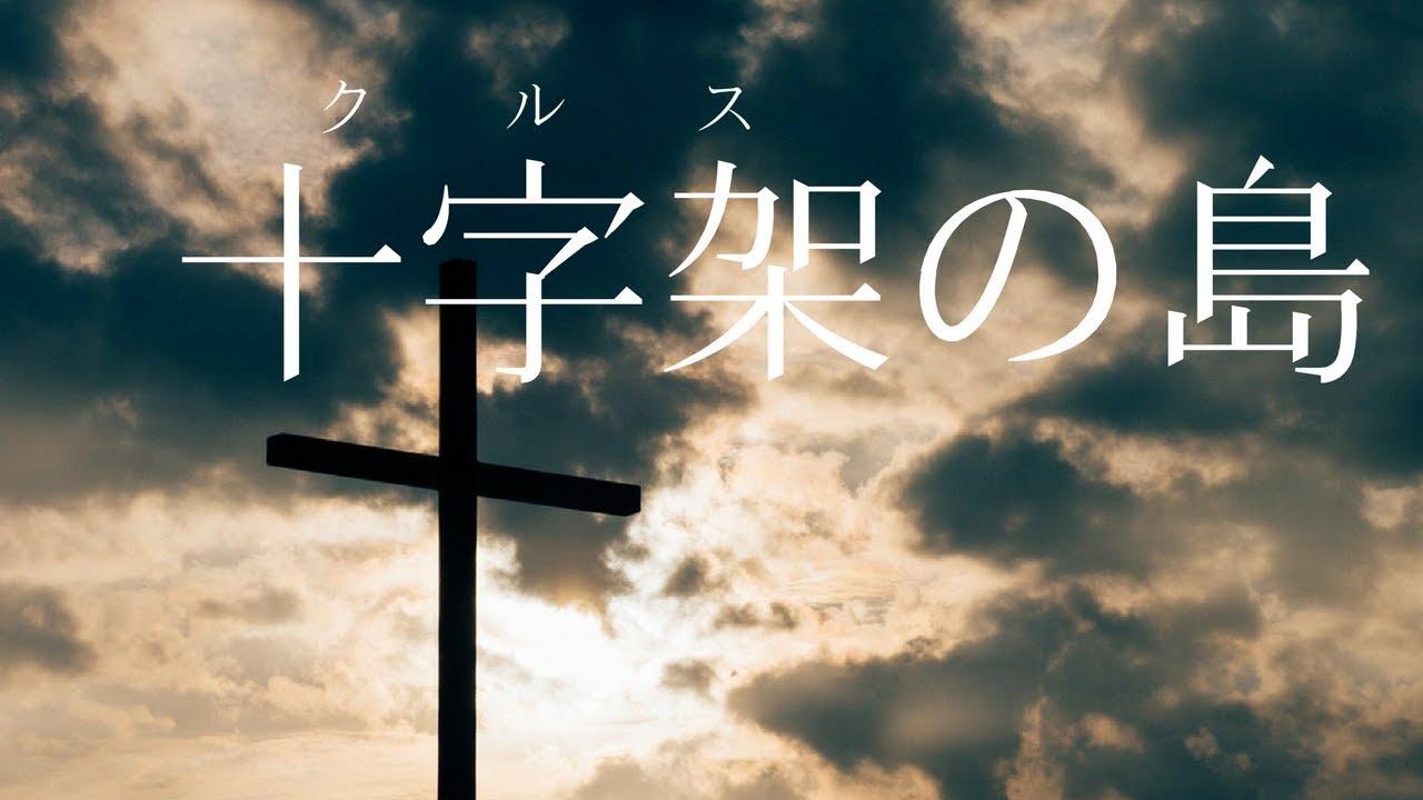 【合唱曲】十字架の島(クルスの島) / 歌詞付き