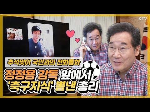 이낙연 총리, 정정용 감독 앞에서 축구지식 뽐내다가..? 추석맞이 국민과의 전화통화