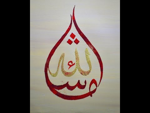 Arabic Islamic Calligraphy Art - Mashallah - ماشاء الله