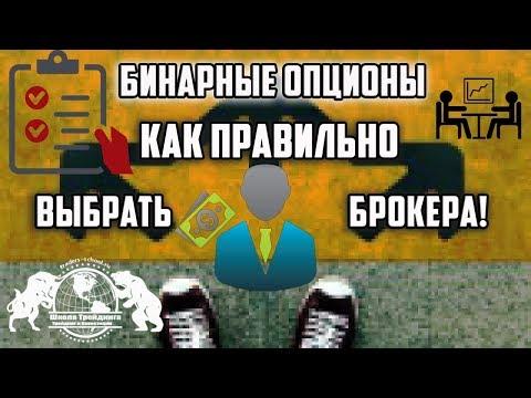 Бинарные Опционы - Как правильно выбрать брокера!!!