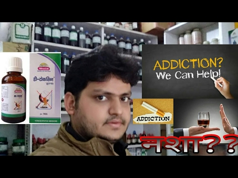 Alcohol addiction tabacco addition!how to treat alcohol addiction by homeopathic medicine??