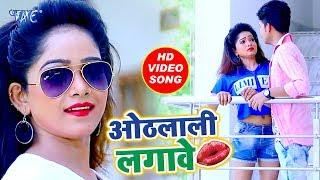 Bhim Yadav का नया सबसे हिट वीडियो सांग 2019 | Othlali Lagawe | Bhojpuri Hit Song