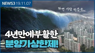 [뉴스3] 서울 27개동 분양가 상한제 첫 적용 영향은…