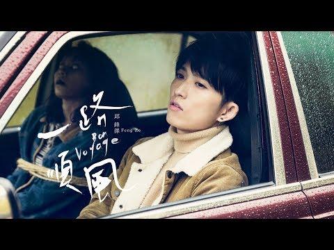 FENG ZE 邱鋒澤 【 一路順風 BON VOYAGE 】Official MV
