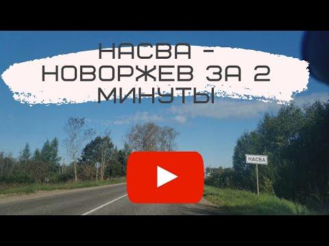 Насва - Новоржев 2019 г. за 2 минуты