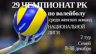 Алтай 2 Алтай Волейбол Национальная лига Женщины 2 тур Семей