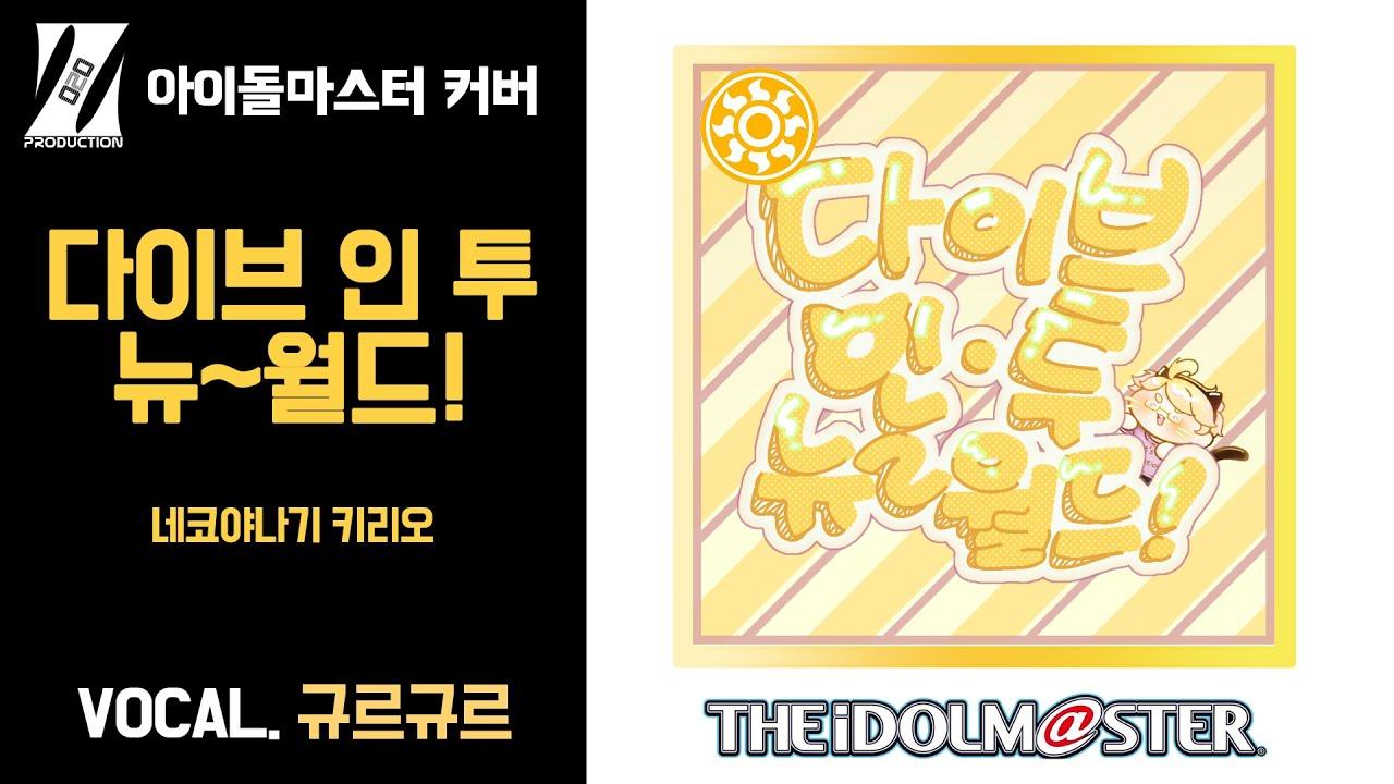 [COVER] 네코야나기 키리오 - 다이브 인 투 뉴~월드!  だいぶ・いんとぅ・にゅ~・わあるど!  / 규르규르