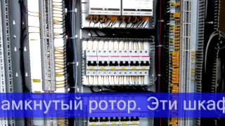 Шкаф управления вентилятором  - производство