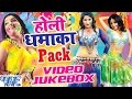 Monalisa, Kajal & Amarpali Hot Holi Songs || Video Jukebox ||  Bhojpuri Hot Holi Songs 2016 video