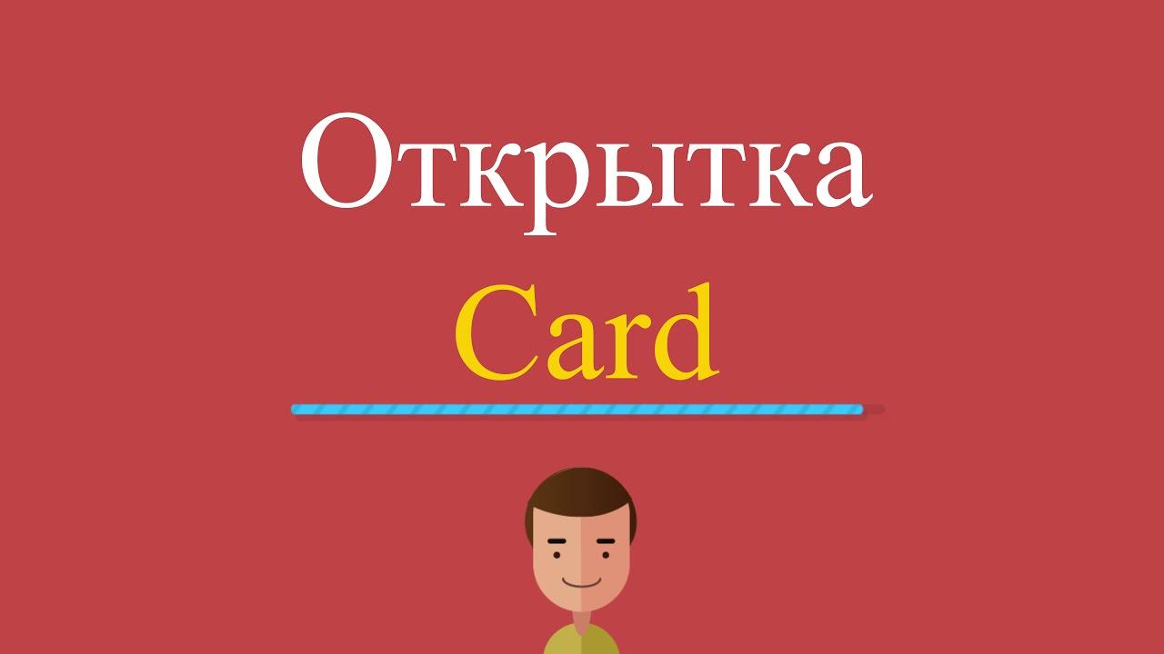 Как подписывают английские открытки