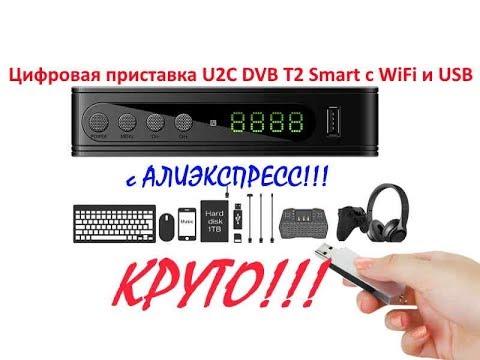 Цифровая приставка U2C DVB T2 Smart с WiFi с Алиэкспресс за 1000 руб