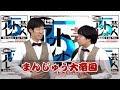 『目指せ!! アウトレット芸人5』#12 まんじゅう大帝国(2018/07/18放送)【チバテレ…