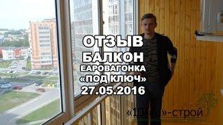 Отделка балкона ТДСК Зеленые горки Томск Отзыв
