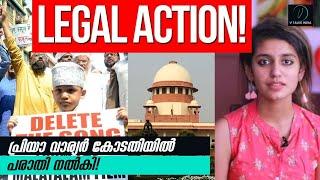 പ്രിയാ വാര്യര് കോടതിയിൽ പരാതി നൽകി! | Priya Prakash Varrier Approaches Supreme Court!