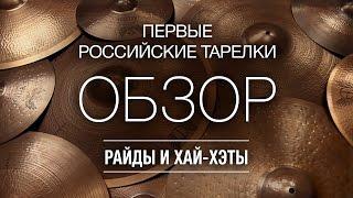 Обзор российских тарелок E&D Cymbals  Райды и хай хэты