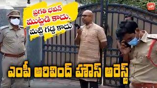 BJP MP Dharmapuri Aravind Fires On Police Over House Arrest | MP Aravind VS KCR | Dubbaka | YOYO TV