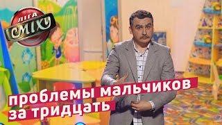 Доктор Комаровский и проблемы мальчиков за тридцать - Стадион Диброва (Пародия)