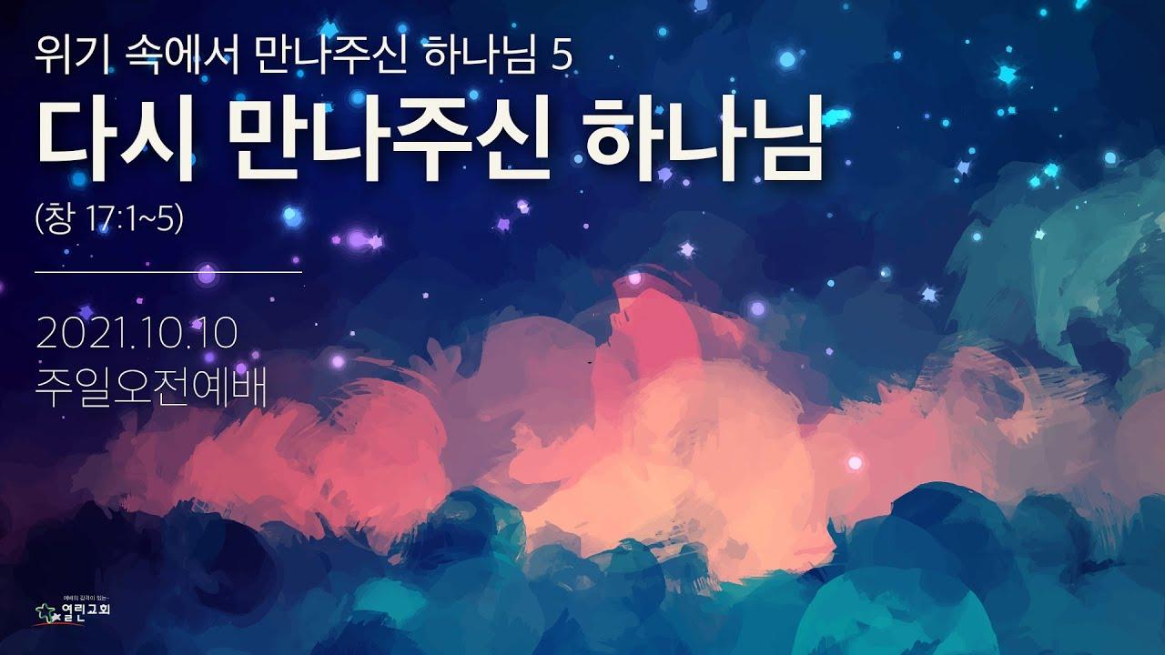 5. 다시 만나주신 하나님 (창 17:1~5) | 열린교회 | 김남준 목사