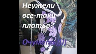 ‼вязание крючком▶Начало сборки платья.сетка ирландское кружево ☀ Алена Никифорова  Прямая трансляция