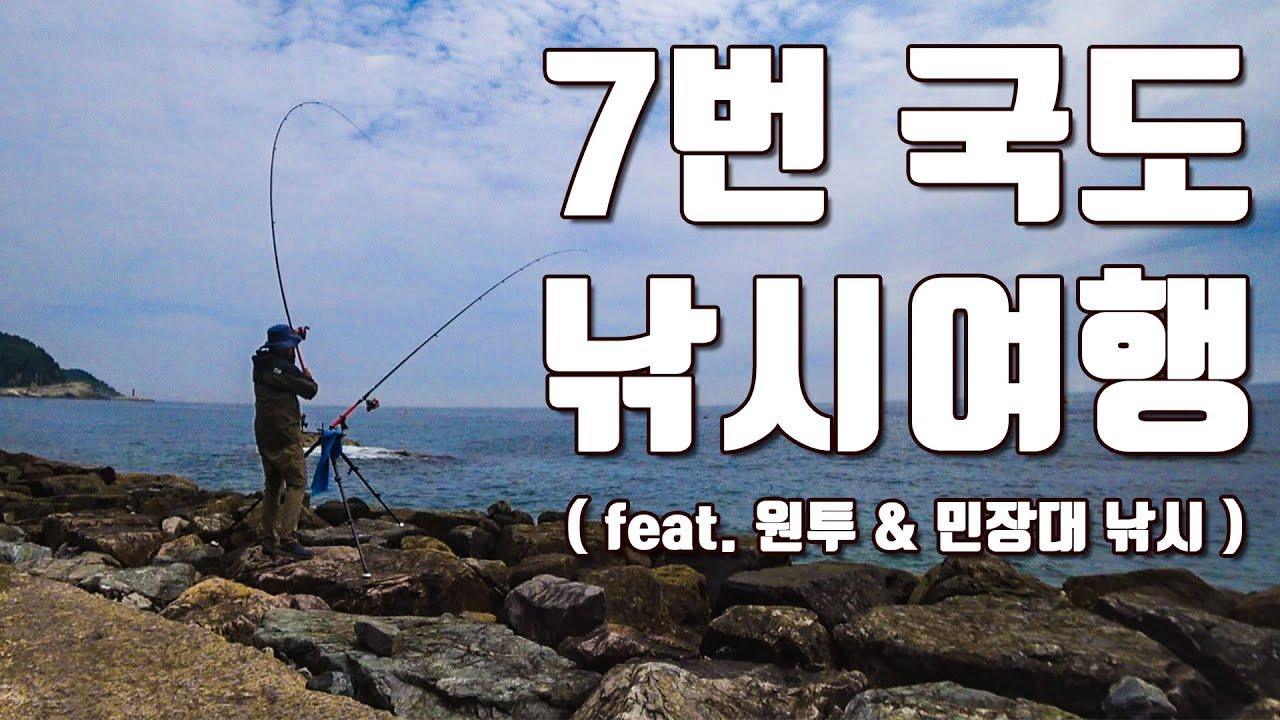 [다리tv] 후포항 전갱이!!! 7번 해안도로 포인트 탐사!!!  ☆ 원투 & 생활낚시 ☆