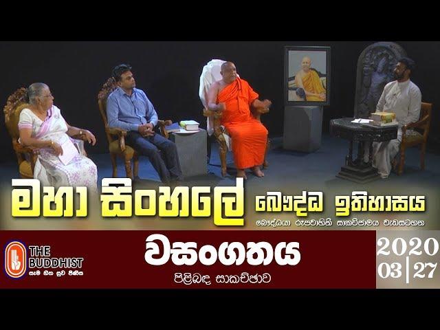 Maha Sinhale Bauddha Ithihasaya | 2020-03-27 | මහා සිංහලේ බෞද්ධ ඉතිහාසය