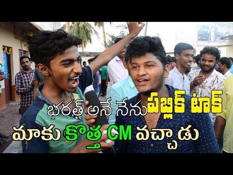 Maheshbabu Hardcore Fans Review    Bharat ane Nenu Public Response - Benefit Show Talk