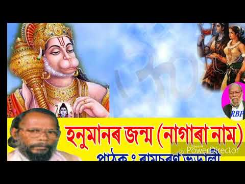 Nagara Naam : Hanumanar Janma #Official.